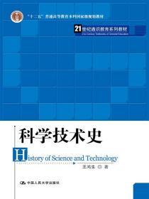 科学技术史 王鸿生 著 9787300133874
