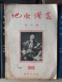 地质译丛(1955年)【创刊号】