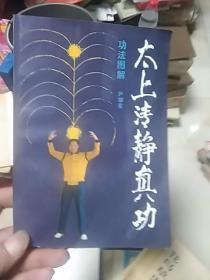 太上清静 真功(功法图解)库存书,.自然黄斑