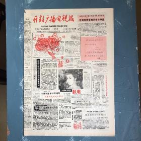 开封广播电视报创刊号1990年12月27日