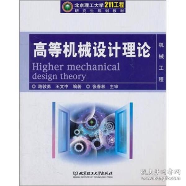 高等机械设计理论:机械工程