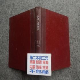中华儿科杂志 1987.1-6