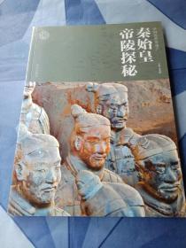 秦始皇帝陵探秘  秦俑发现人 杨继德签名钤印本