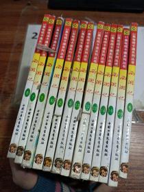52集电视卡通系列丛书 西游记1.2.3.5.7.8.10.12.14.16.20.22.23. 13本合售 看图