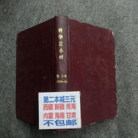 科学24小时  1993.1-6.1994.1-6 精装合订本