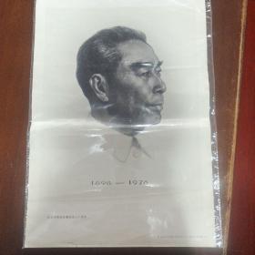 念周恩来总理诞辰八十周年(宣传画)