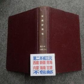 中药材科技 1983.1-6. 1984.1-6 精装 合订本