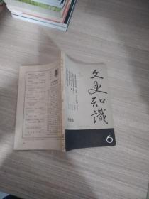 文史知识 1985.6