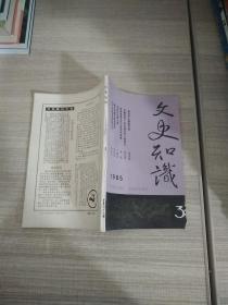 文史知识 1985.3