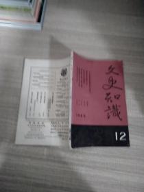 文史知识 1985.12