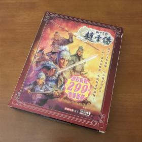 【游戏光盘】正版PC电脑单机游戏实体收藏战棋RPG三国赵云传傲世苍龙台版大盒版包邮