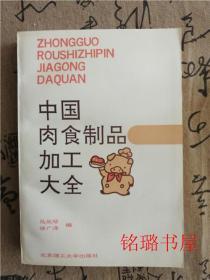 中国肉食制品加工大全(正版)