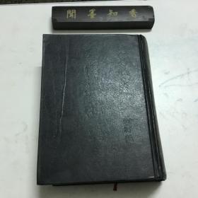 大汉和辞典  卷六  (木部——水部 5713页—6907页)