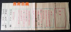 """民国19年民俗藏,民间用于互助保障成立""""会社""""的合约书,尺寸为95X19.5CM"""