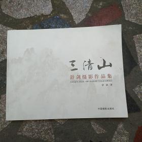 三清山 : 舒剑摄影作品集