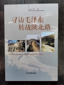 寻访毛泽东转战陕北路(作者黄琛签赠本)