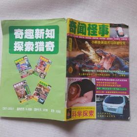 32开奇闻怪事第四辑大千世界杂志有2本库存