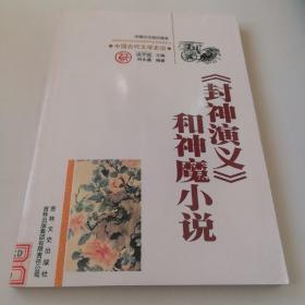 中国文化知识读本:封神演义和神魔小说