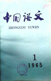 《中国语文》(双月刊) 1965年1-6期 全年 拼装合订本, 总134-139期正版(看图),中午之前支付当天发货、周末支付周日下午发货 -包邮。