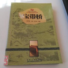 中国文化知识读本:宝带桥
