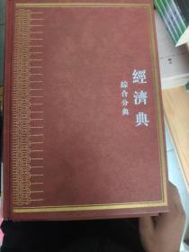中华大典.经济典.综合分典