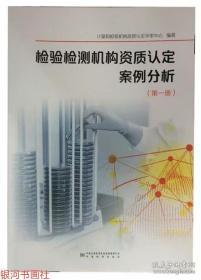 2020版 检验检测机构资质认定案例分析 第一册
