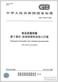 GB/T24474.2-2020乘运质量测量 第2部分:自动扶梯和自动人行道