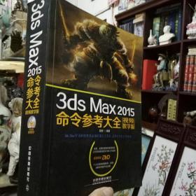 《3ds Max 2015命令参考大全(视频教学版)》大厚册 附有光盘