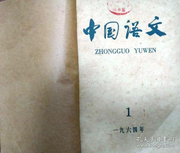 《中国语文》(双月刊) 1964年1-6期 全年 拼装合订本, 总128-133期正版(看图),中午之前支付当天发货、周末支付周日下午发货 -包邮。