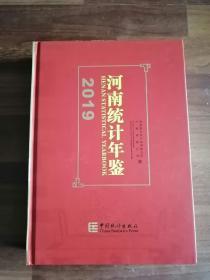 2019河南统计年鉴