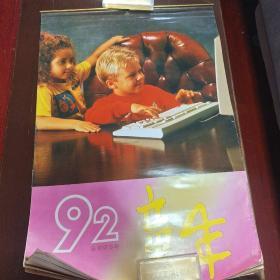 1992年挂历(童车)塑料纸图片