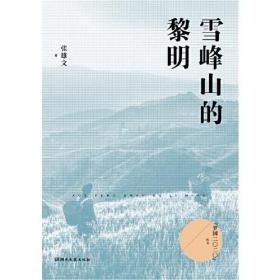 雪峰山的黎明(梦圆二〇二〇丛书)