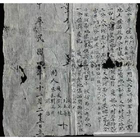 中华民国四年十一月二十五日分家老房契地契卖契土地文献资料