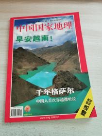 《中国国家地理》早安越南