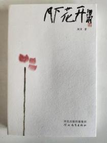 《月下花开》 作者闻章 签名钤印HXTX319511