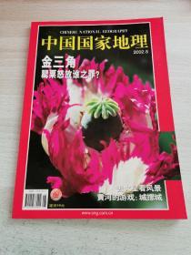 《中国国家地理》金三角