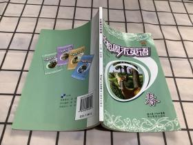 轻松周末英语:春【进全新库存书】