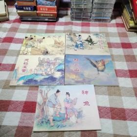 中国民间故事五册见图
