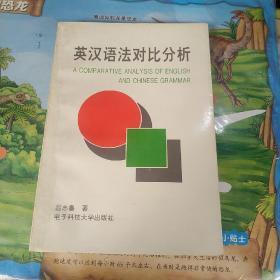英汉语法对比分析