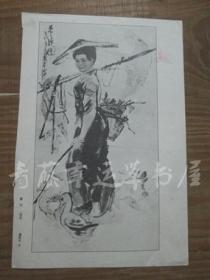 杂志内页插页画一张:暮归(国画)潘国华 作