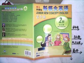 新概念英语青少版2B练习册