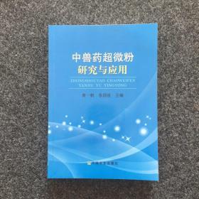 中兽药超微粉研究与应用