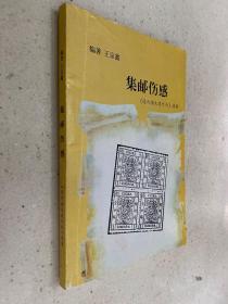 集邮伤感 堤内损失堤外补 续集(作者王宗鑫签名本)