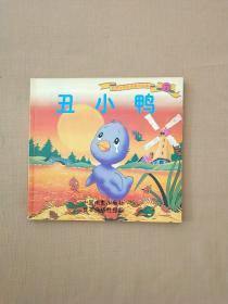 彩图世界经典童话故事 丑小鸭