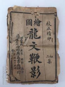 民国残册:绘图龙文鞭影