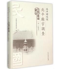 北平研究院北平庙宇调查资料汇编(内一区卷)(精)