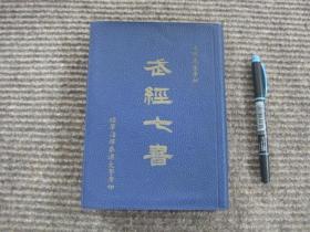 【阳明先生手批 武经七书】精装印量500册