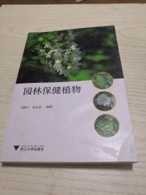 园林保健植物