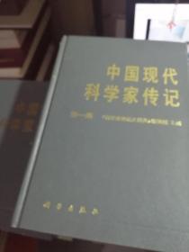 中国现代科学家传记 全六册