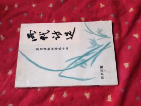 楚望诗社丛书之十四    两代诗选(陈碧茵签赠本)